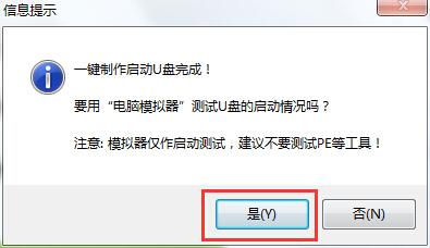 4 [宅技术]电脑系统安装从入门到精通(一)